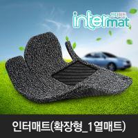 인터매트 코일카매트/앞좌석(1열)-D형/20mm/친환경코일매트/차량용/바닥매트/맞춤제작/간편세척