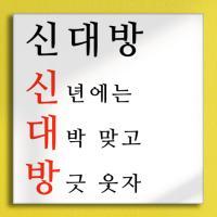 ia588-아크릴액자_건배사2_신대방(중형)