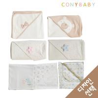 [CONY]오가닉&순면 신생아속싸개 7종택1