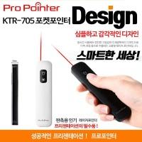 프로포인터 KTR-705(화이트) 기트트.포켓  ,,레이저포인터,프리젠테이션,레이저빔,포인터몰