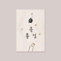 [카드] 축졸업 GD3001