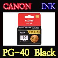 캐논(CANON) 잉크 PG-40 / Black / PG40 / iP1200 / iP1300 / iP1600 / iP1700 / iP1880 / iP1980 / iP2200 / iP2580 / iP2680 / MP145 / MP150 / MP160 / MP170 / MP180 / MP198 / MP450 / MP460 / MP476 / MX308 / MX318 / FAX-JX200 / FAXJX200 / JX210P / FAX-JX300 / FAXJX300 / FAX-JX500 / FAXJX500 / JX510P