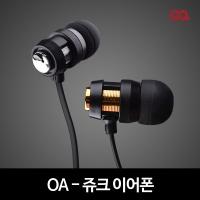 [OA]오아 JUKE EARPHONE 쥬크이어폰