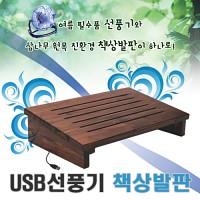 책상 발판(블랙) USB 선풍기 장착