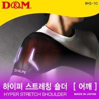 (디앤엠) 일본보호대 어깨보호대/숄더가드/일본제품/HS-10