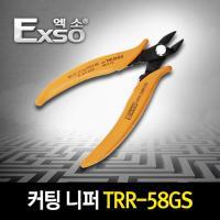 엑소 컷팅 니퍼 TRR-58-GS