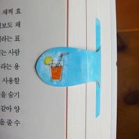 [자석자동책갈피] 자동책갈피 수지인M : 별이 여름