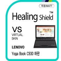 레노버 요가북 C930 하판 버츄얼매트 보호필름 2매