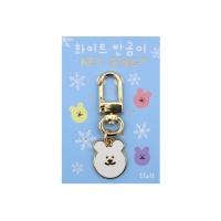[한톨상점]화이트 반곰이 키링