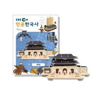 [EBS 만공한국사] 조선_광화문