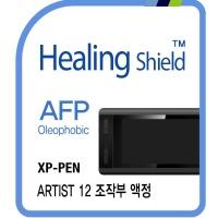 XP-PEN 아티스트 12 조작부 올레포빅 액정보호필름1매