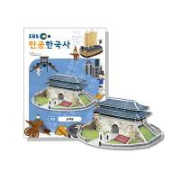 [EBS 만공한국사] 조선_숭례문