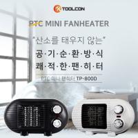 [툴콘] 팬히터 TP-800D / 캠핑 미니 히터 난로