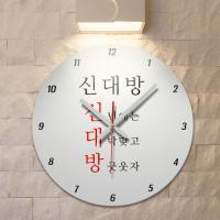 ia613-건배사02(신대방)_인테리어벽시계
