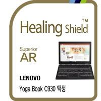 레노버 요가북 C930 고화질 액정필름 1매(HS1765902)