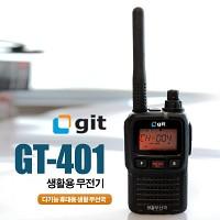 GT-401 생활레저용 무전기/초소형무전기/고용량/25CH