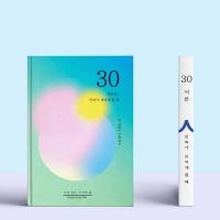 [소설 같은, 우리의 삶] 셀픽션 노트 30살