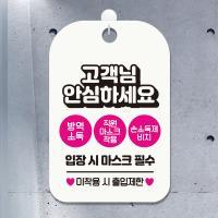 재중 생활 안내판 표지판 제작 CHA033고객님안심01