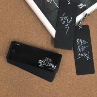 손끝감성 캘리 책갈피(블랙)