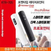 프로포인터 KTR705(블렉) 포켓 레이저포인터,,레이저빔,포인터몰,,프리젠테이션, ,포인터몰,프레젠테이션