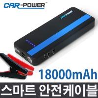 [카파워] CP-19 자동차방전 점프스타터 + 보조배터리