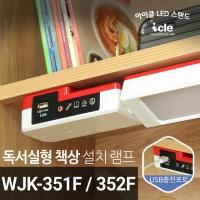 국내제조 독서실책상 LED스탠드 2종택1