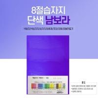 8절 색화지 100장 단일 색상 선물 포장지 문구 남보라
