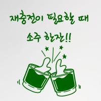pj268-재충전엔소주_그래픽스티커