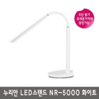 [누리안] LED스탠드 NR-5000 5단밝기 시력보호 (화이트)