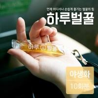 하루벌꿀 10회분 (야생화 꿀)