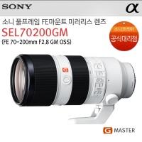 [정품e] 소니 FE 70-200mm F2.8 GM OSS/SEL70200GM