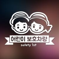 83어린이-보호차량-모자