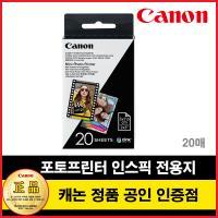 캐논 미니 포토프린터 인스픽 전용지 20매