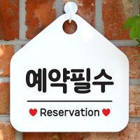 오픈 안내판 카페 팻말 제작 063예약필수 오각20cm
