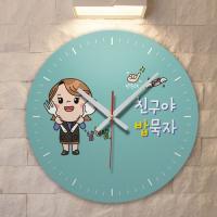 cd398-친구야밥묵자_인테리어벽시계