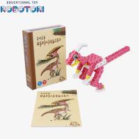 [로보토리] 토리미니북 토리공룡02 파라사우롤로푸스
