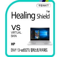 HP 엔비 13-ad052TU 팜레스트/터치패드 매트 필름 2매