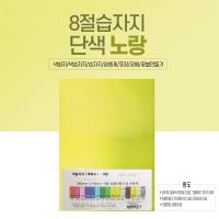 8절 색화지 100장 단일 색상 선물 포장지 문구 노랑