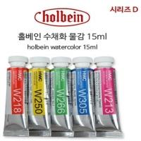 당일발송 / HWC 홀베인 수채화 물감 15ml D 시리즈 / 수채물감