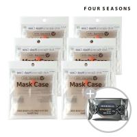 포시즌 항균 마스크 케이스 x6