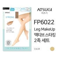 [아츠기] Leg MakeUp 액티브 스타킹 2족세트 (FP6022)