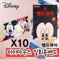디즈니 미키마우스 밴드큐어 일회용밴드 10박스