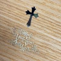 성경읽기 시편 119:105 문학스토리 메탈스티커