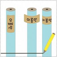 플레인 방수네임스티커필기구용