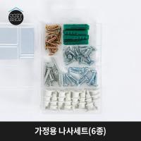 [코지샵] 가정용 나사세트 6종 SET