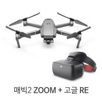 [DJI]매빅2 줌&고글 레이싱 에디션 MAVIC2 ZOOM