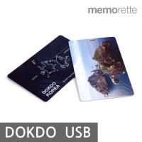 [메모렛] 독도 32G 카드형 USB메모리