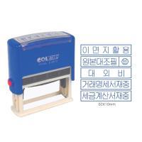 자동스탁C-5010 거래명세서재중(개)