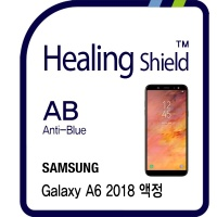 삼성 갤럭시 A6 2018 블루라이트차단 시력보호필름2매