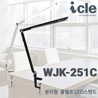 [LED스탠드]  책상,학생,인테리어 스텐드 클램프 아이클 WJK-251C